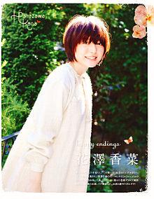 花澤香菜さん(*^_^*)の画像(プリ画像)
