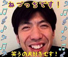 ねづっちさんの笑顔(・∀・)ゞテ゛シッ!!の画像(ねづっちに関連した画像)