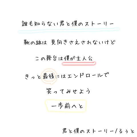君と僕のストーリー/るぅとくん