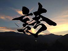 TAKAHIRO 自作の画像(敬浩  書道に関連した画像)