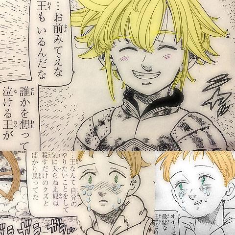 七つの大罪🦎の画像(プリ画像)