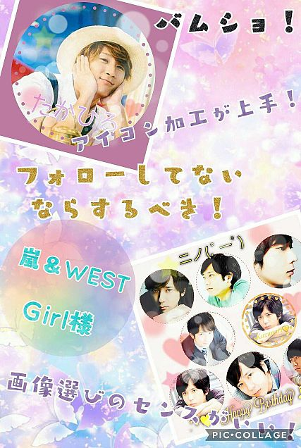 嵐&WEST Girl様のバムショ!の画像(プリ画像)