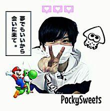 ぽっきー♡の画像(Pockysweetに関連した画像)