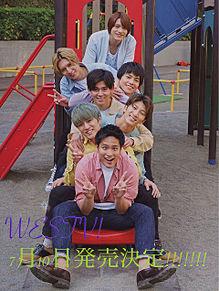 WESTV!円盤化!!!!!!!!🌈の画像(中間淳太/桐山照史に関連した画像)
