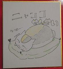 ニャンコ先生!!!!!!の画像(カラーイラストに関連した画像)