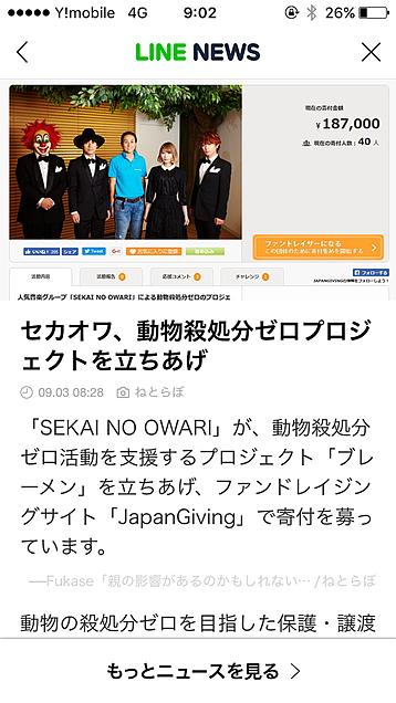 セカオワがラインニュースに載ってたよ!!の画像(プリ画像)