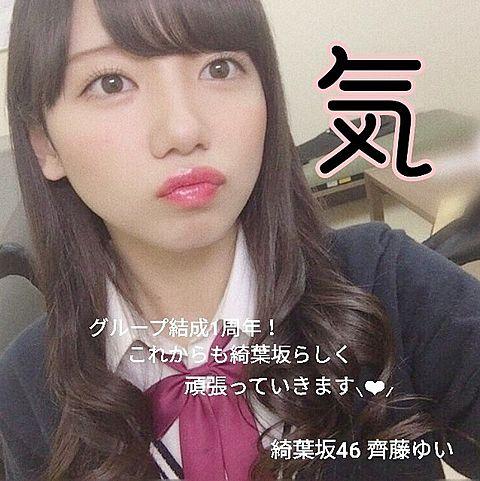 Ayahazaka46の画像(プリ画像)
