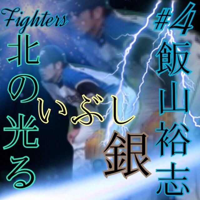 飯山裕志の画像 p1_35