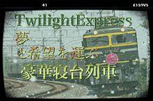 トワイライトエクスプレスの画像(twilightに関連した画像)