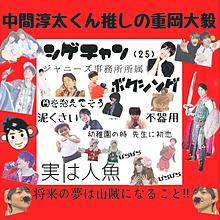 重岡大毅💓 プリ画像