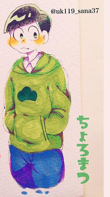 松野チョロ松の画像 プリ画像