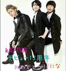 今日はKAT-TUNのデビュー13周年の日の画像(デビューに関連した画像)