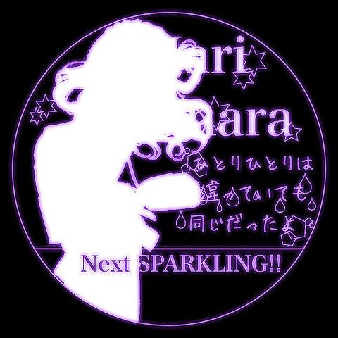 Next SPARKLING!!の画像(プリ画像)