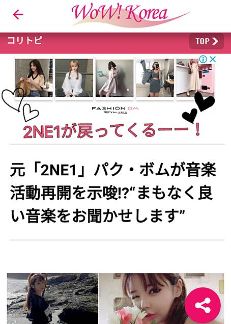 2NE1 カムバの画像(プリ画像)