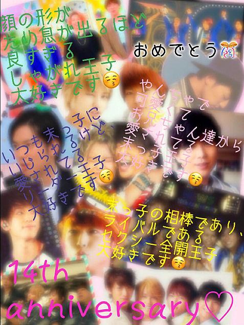 NEWS 14th anniversary♡の画像(プリ画像)