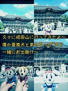 ٩(๑≧∀≦๑)و成田山へgo!の画像(成田に関連した画像)