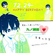九ノ瀬遥 Happy Birthday!!の画像(九ノ瀬遥に関連した画像)