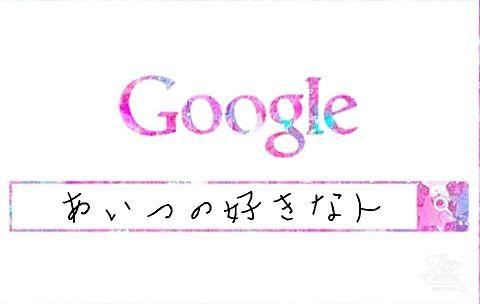 Google(好きな人)の画像(プリ画像)