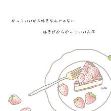 好き=かっこいいの画像(イチゴに関連した画像)