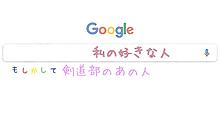 Google検索風の加工します!の画像(googleに関連した画像)