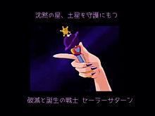 セーラーサターン/土萌ほたる