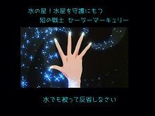 セーラーマーキュリー/水野亜美の画像(セーラー服美少女戦士に関連した画像)
