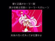 セーラーちびムーン/うさぎの画像(セーラー服美少女戦士に関連した画像)