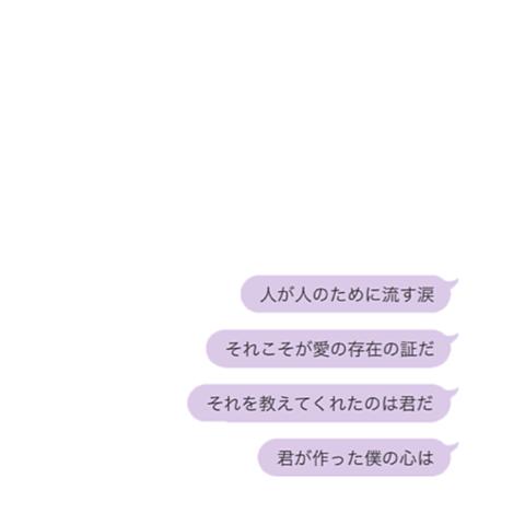 愛しの画像(プリ画像)