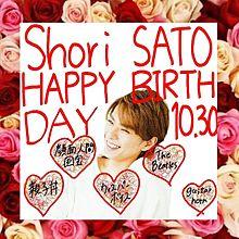 しょーり  Happy Birthday!! プリ画像