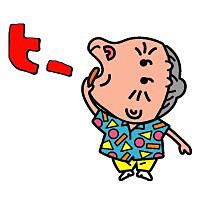 ひーおばあちゃんの画像(プリ画像)