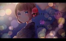恋色花火、君に恋してるの画像(プリ画像)