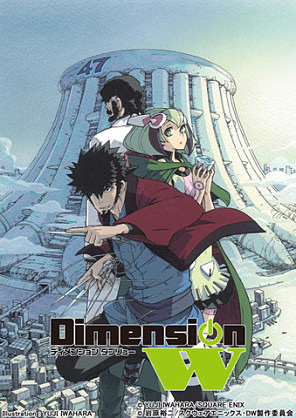 Dimension Wの画像 プリ画像