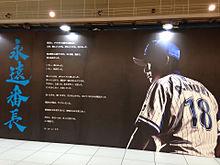 永遠番長の画像(横浜denaベイスターズ 三浦大輔に関連した画像)