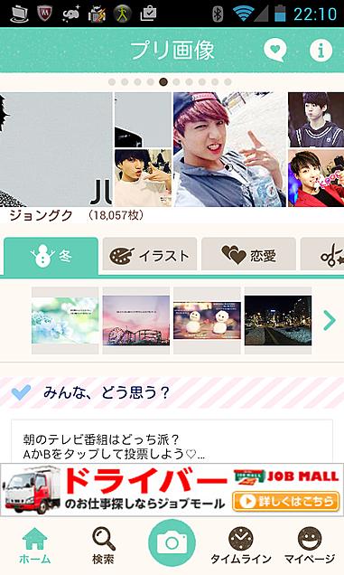 ジョングク登場♡♥♡の画像(プリ画像)