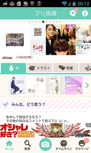SHINee登場!の画像(プリ画像)