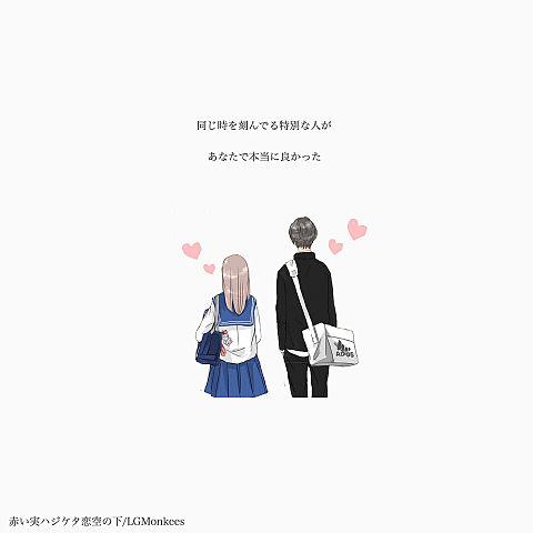 赤い実ハジケタ恋空の下/LGMonkeesの画像(プリ画像)