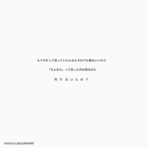 05410-(ん)/RADWIMPSの画像(プリ画像)