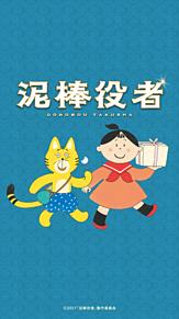 映画『泥棒役者』公式サイト 壁紙 タマとミキの画像(片桐仁に関連した画像)