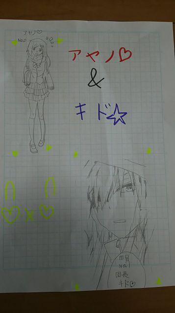 アヤノ&キドの画像(プリ画像)