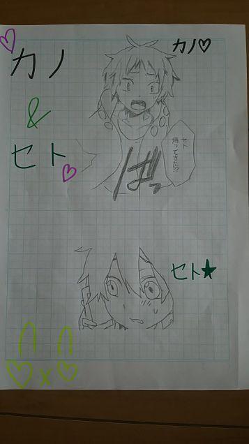 カノ&セトの画像(プリ画像)