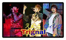 Trignalの画像(#良平兄さんに関連した画像)