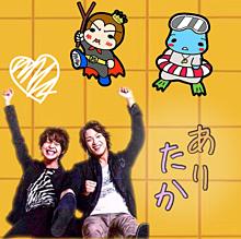 Hey! Say! JUMPの画像(高木雄也 ゆうやせーばぁに関連した画像)
