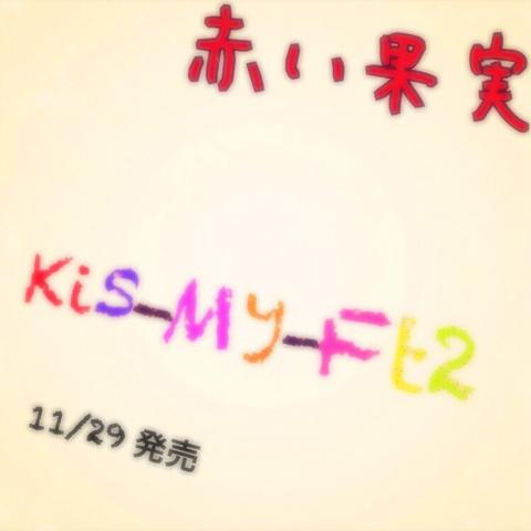 Kis-My-Ft2       保存の際はいいね👍の画像(プリ画像)