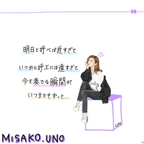 LIFE/宇野ちゃんの画像(プリ画像)