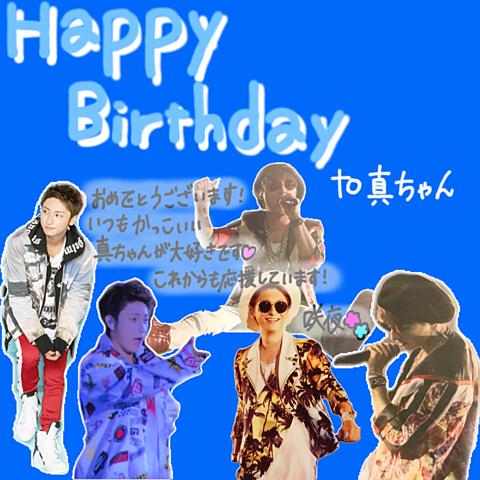 Happy Birthday to 真ちゃん!!!の画像(プリ画像)