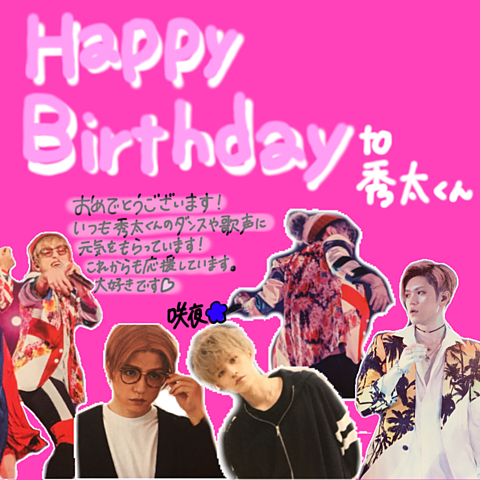 Happy Birthday to 秀太くん!!!の画像(プリ画像)