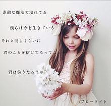 米津玄師/フローライトの画像(プリ画像)