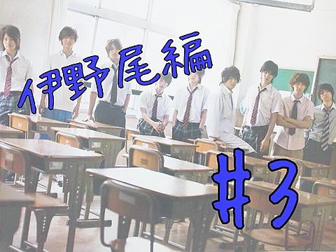 Hey! Say! JUMP・伊野尾編・小説の画像(プリ画像)