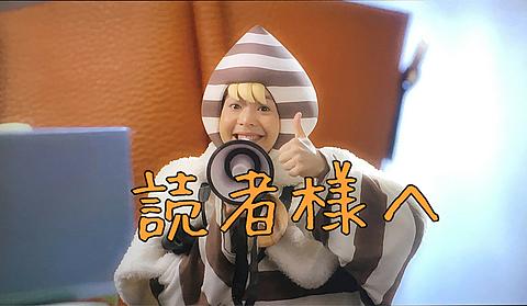 読者様への画像(プリ画像)