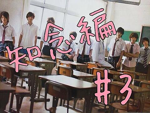 平成学園・知念編・小説の画像(プリ画像)